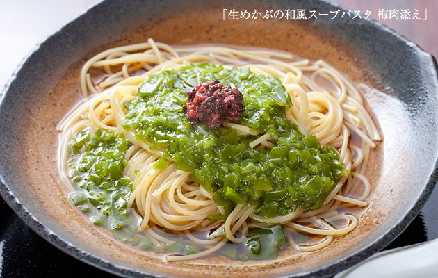 <レシピ>生めかぶの和風スープパスタ梅肉添え