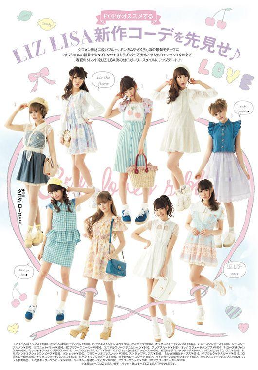 POPTEEN × LIZ LISA|Tokyo Kawaii Life (トウキョウ カワイイ ライフ)