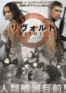 Revolt izle 2017 Full HD Türkçe Dublaj 1080p