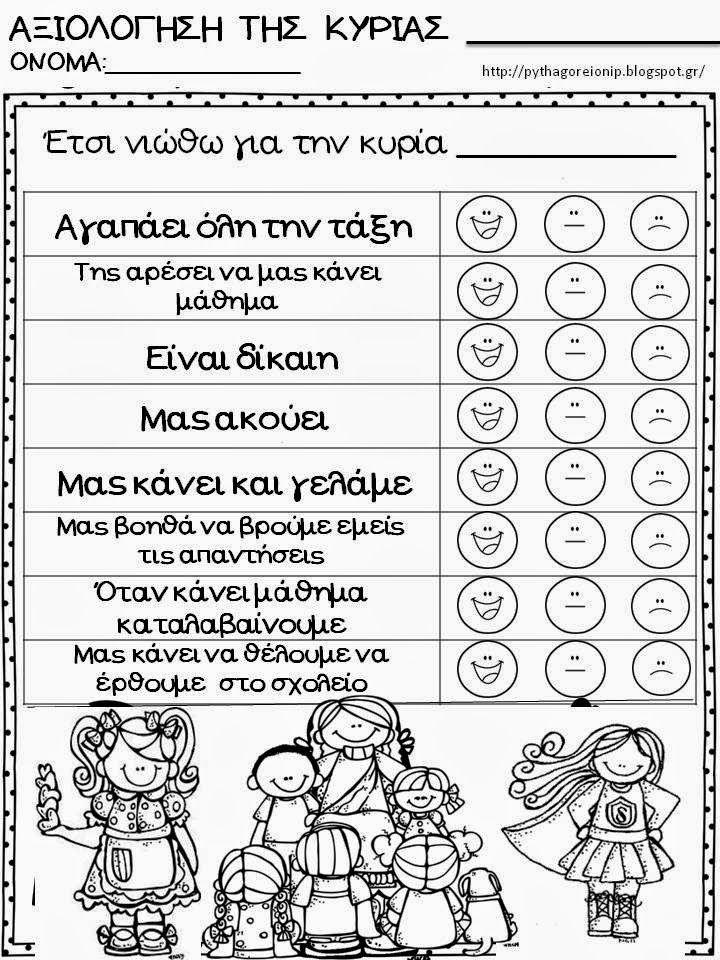 ΑΞΙΟΛΟΓΩ ΤΗΝ ΚΥΡΙΑ - ΑΞΙΟΛΟΓΩ ΕΜΕΝΑ