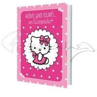 Βιβλίο Ευχών Βάπτισης - Hello Kitty.  #vivlio_euxon #hello_kitty #vivlio_euxon_vaptisis
