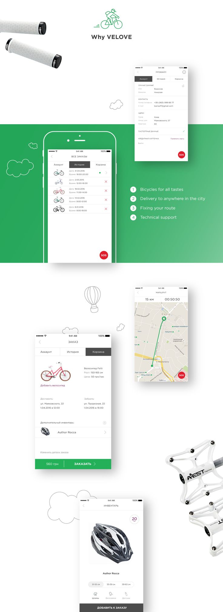 Velove application on Behance