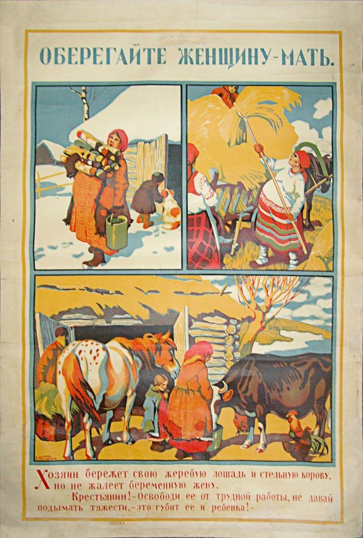 Оберегайте женщину-мать Автор: А. Комаров Год: 1925 Текст на плакате: Хозяин бережет свою жеребую лошадь и стельную корову, но не жалеет беременную жену. Крестьянин! — Освободи ее от трудной работы, не давай подымать тяжести, — это губит ее и ребенка!