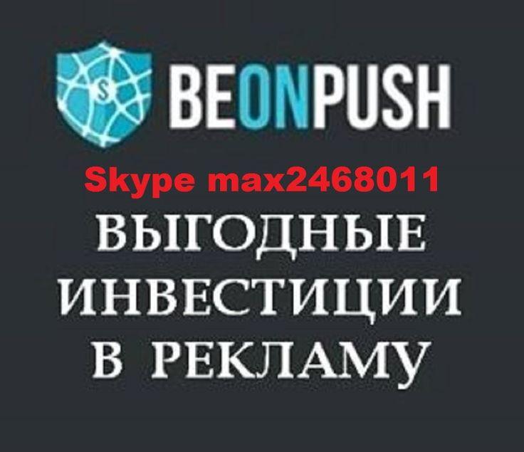 BeonPush легальная компания где зарабатывают все Планы компании на 2016 г