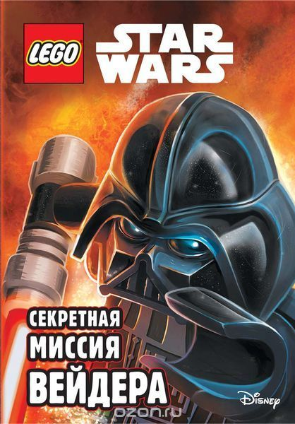 """Книга """"Секретная миссия Вейдера"""" - купить на OZON.ru книгу Vader's Secret…"""
