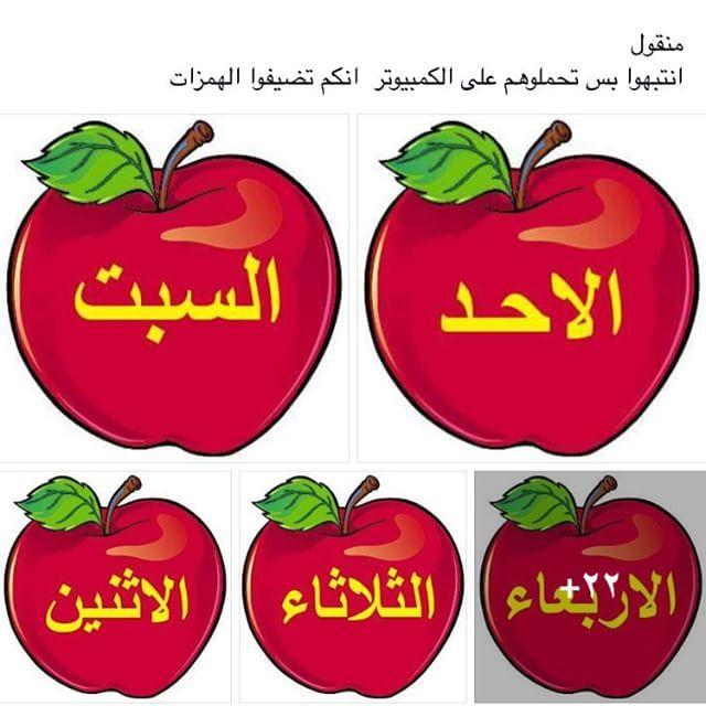 وسائل تعليمية مبتكرة On Instagram بطاقات رائعه لايام الاسبوع تم اضافتها من قبل مبدعتنا الغالية الم Arabic Kids Arabic Alphabet For Kids Learn Arabic Alphabet