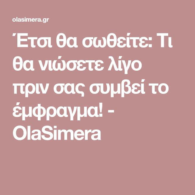 Έτσι θα σωθείτε: Τι θα νιώσετε λίγο πριν σας συμβεί το έμφραγμα! - OlaSimera