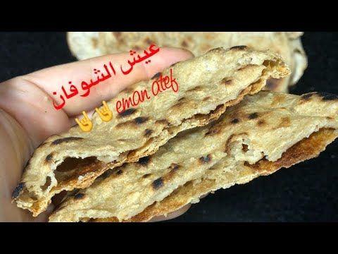اكلاتي للدايت Youtube Food Bread Matzo