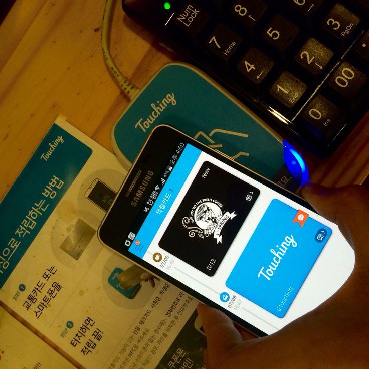 교통카드, 모바일을 터치하는 것으로 적립이 가능한 포인트/스탬프 적립서비스 터칭. 지갑속의 포인트카드와 스탬프카드를 NFC로 적립가능하도록 만든 서비스. 대표적인 모바일 적립 서비스인 시럽(구. 스마트월렛)에서는 매장의 카드를 찾아서 해당 카드의 바코드를 찍도록하는 것과 달리, 이 서비스는 NFC를 도입하였다. 적립매장을 앱으로 등록해놓으면 어플을 켜고 적립카드를 고르는 수고를 하지않고도, 교통카드찍듯 자주쓰는 카드(또는 모바일)로 자동적립가능하여 편리하다. 프랜차이즈업체 외에도 작은 동네카페 등에서도 서비스되고 있다. 과연 터칭이 지갑의 간소화에 한몫할 수 있을까 기대된다.