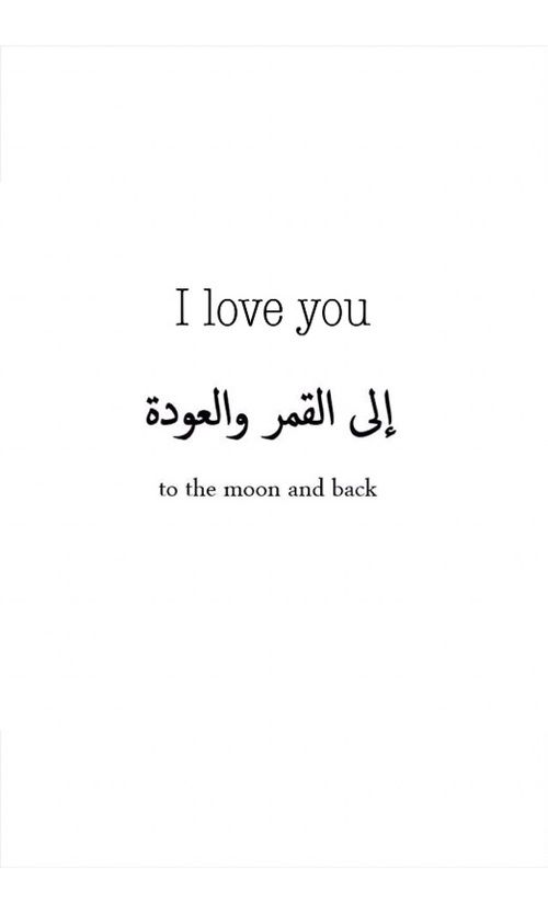Lovely Arabic Quotes With English Translation Slubne Suknie Info