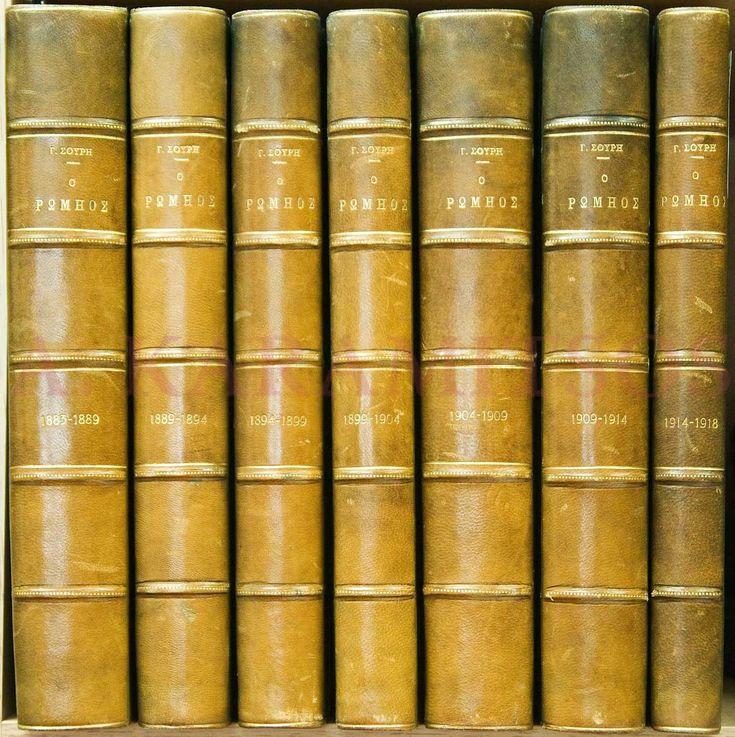 """""""Ο Ρωμηός / Εφημερίς - που την γράφει ο Σουρής"""", Εκδότης Γεώργιος Σουρής. ΠΛΗΡΕΣ 1883-1918. Δεμένα σε επτά (7) τόμους, δερμάτινες ράχες. Σε εξαιρετική κατάσταση."""