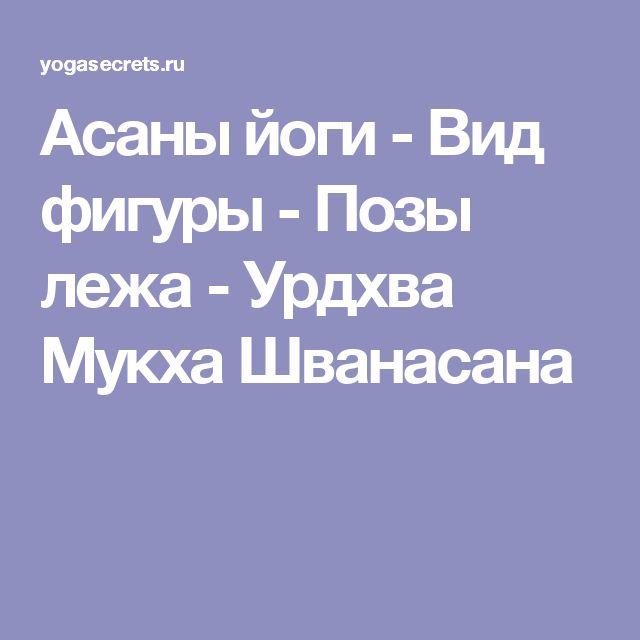 Асаны йоги - Вид фигуры - Позы лежа - Урдхва Мукха Шванасана