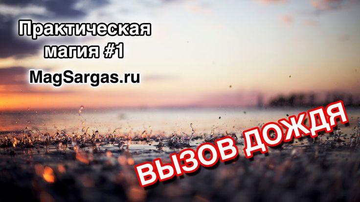 Практическая магия #1 - Управление Погодой - Вызов Дождя - Маг Sargas