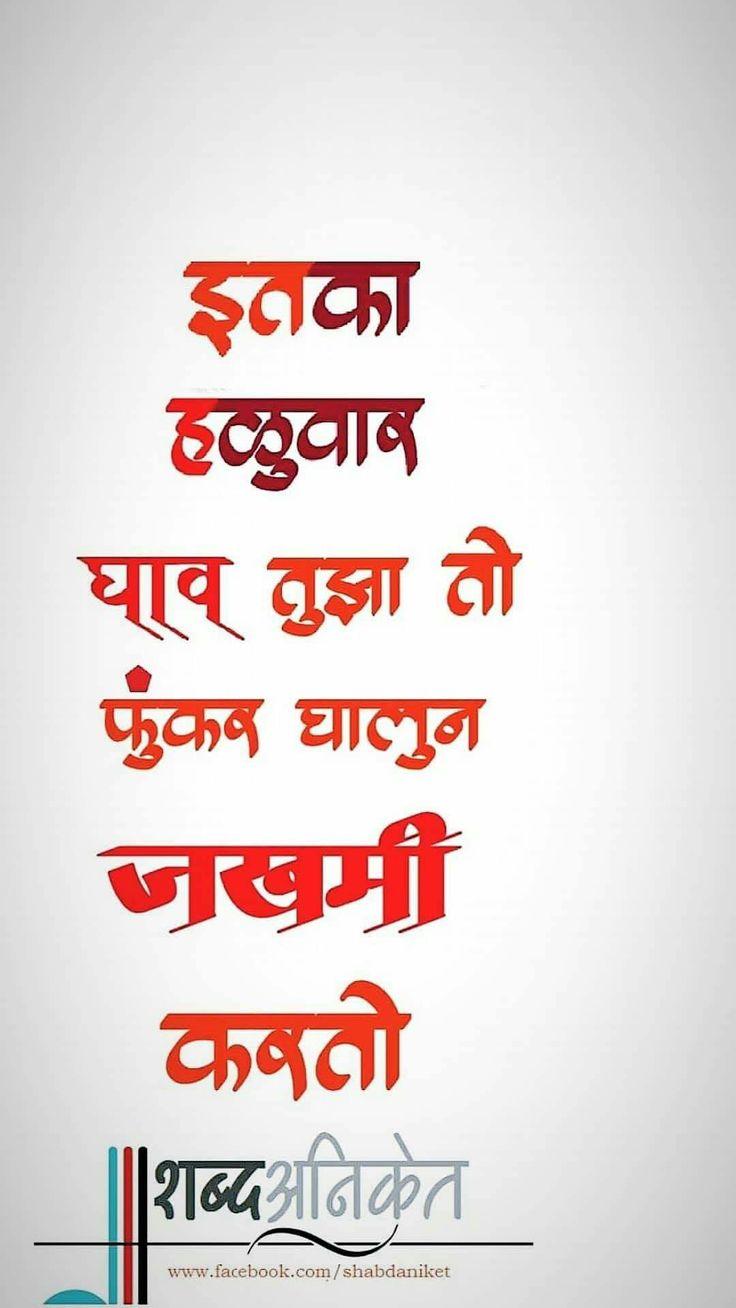 Pin by Disha Juvale on Shabd..... | Marathi quotes, Best ...