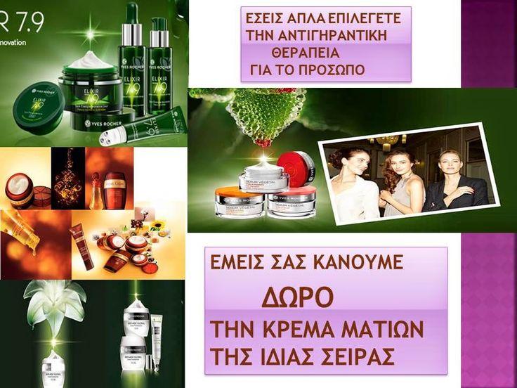 Yves Rocher Thessaloniki: ΚΑΛΗΜΕΡΟΥΔΙΑ ΑΓΑΠΕΣ ΜΟΥ !!