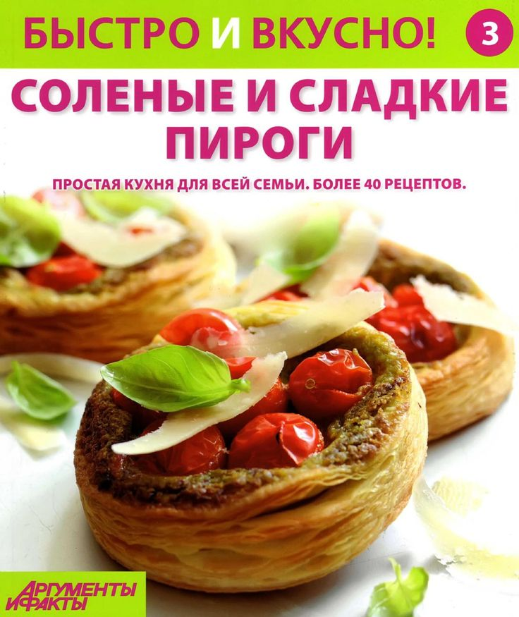 Быстро и вкусно! 2013'03 соленые и сладкие пироги
