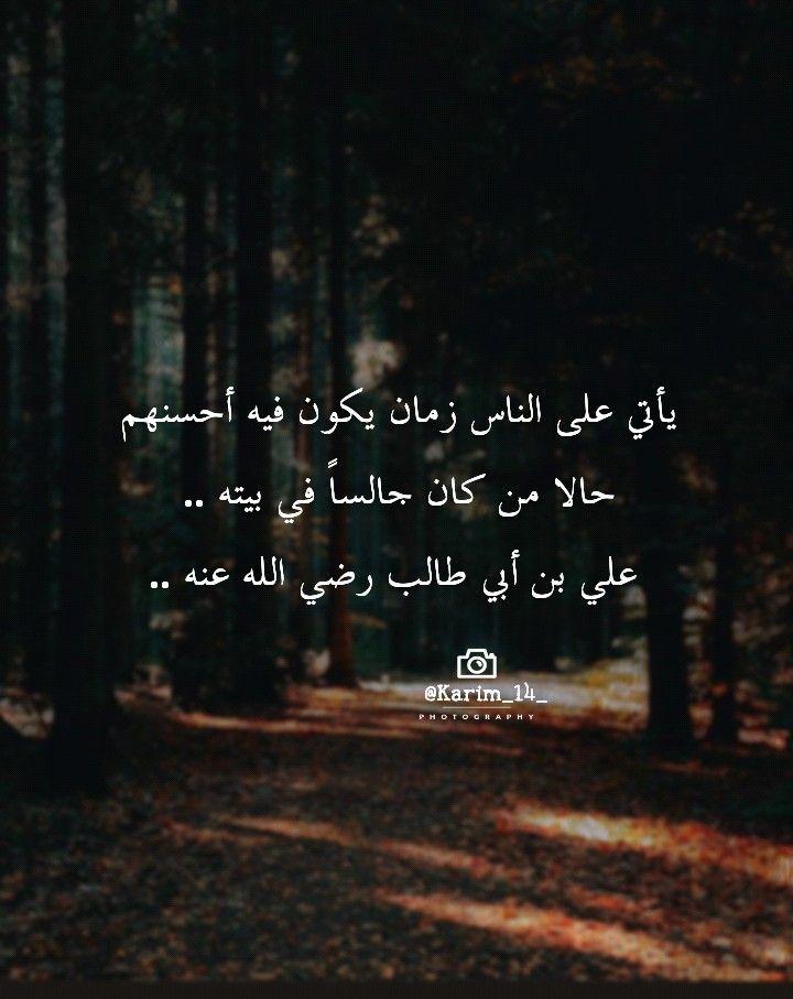 إقتبسات Quotes In 2021 Islamic Phrases Arabic Love Quotes Love Quotes