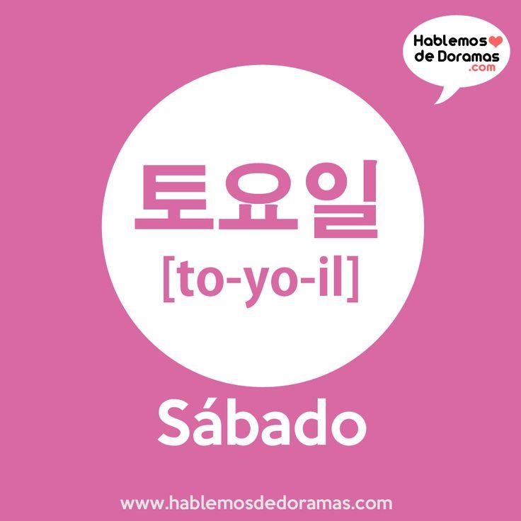 Hola doramaniacos, el día de hoy les traigo de nuevo una lección de vocabulario coreano. Esta vez, vamos a aprender a decir los días de la semana en coreano. Son muy sencillos de aprender. Espero que les guste el artículo y si quisieran aprender a decir más palabras en coreano les recomiendo checar también el…