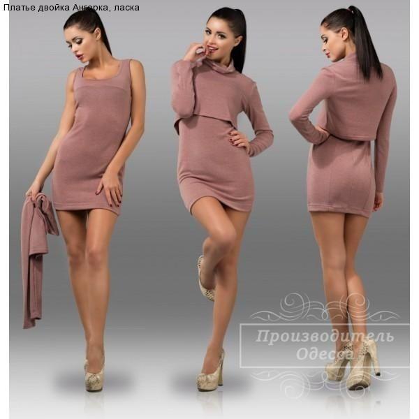 Платье двойка Ангорка
