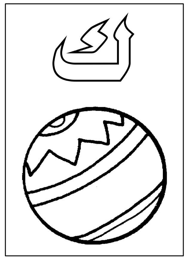 Арабский алфавит в 2020 г   Арабское письмо, Алфавит ...