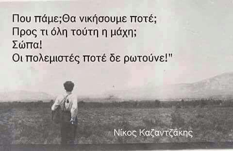 Καζαντζάκης..