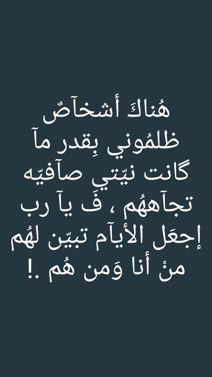 Pin By Reem El Far On Whatsapp Status Quotes For Book Lovers Words Quotes Quotes