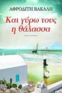 Και γύρω τους η θάλασσα της Αφροδίτης Βακάλη (Εκδόσεις Ψυχογιός) - Tranzistoraki's Page!