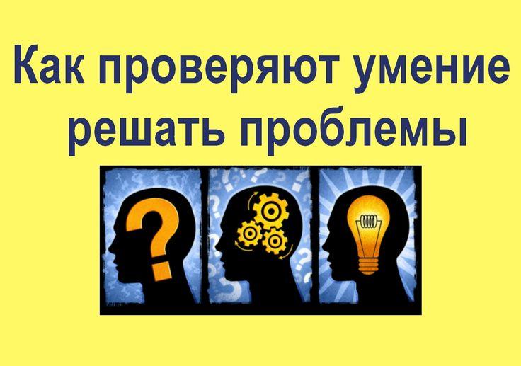 Как на собеседовании проверяют ваше умение решать проблемы - смотрите в данном видео. Как устроиться на работу. Как пройти собеседование. Как вести себя на собеседовании. Ответы на вопросы. какие вопросы задают на собеседовании. Вопрос ответ. Вопросы для анкеты.