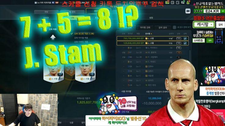 Fifa online 3 | Đập thẻ J.Stam EL +8 1825 tỉ Ep | Mồi thẻ +8 +9 như nước...