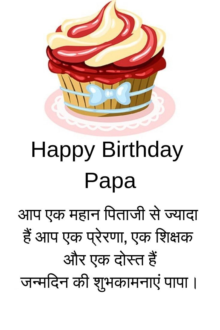 Surprising 10 Best Happy Birthday Papa Images With Wishes Happy Birthday Personalised Birthday Cards Veneteletsinfo