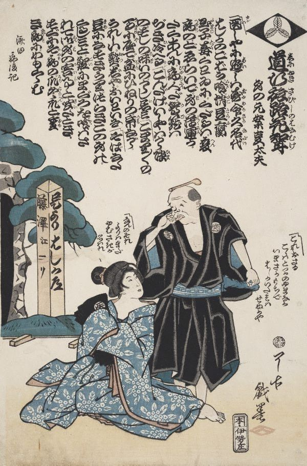 Song of farewell for a departing couple, (1862) by RYÔKO :: The Collection :: Art Gallery NSW
