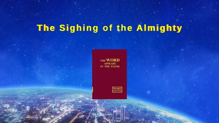 "Almighty God's Word ""The Sighing of the Almighty"" 