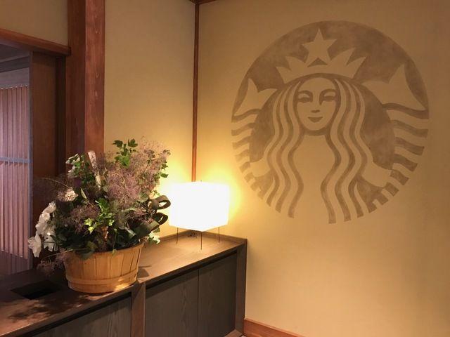 f:id:mochizuki_p:20170630165301j:plain【Starbucks Kyoto】