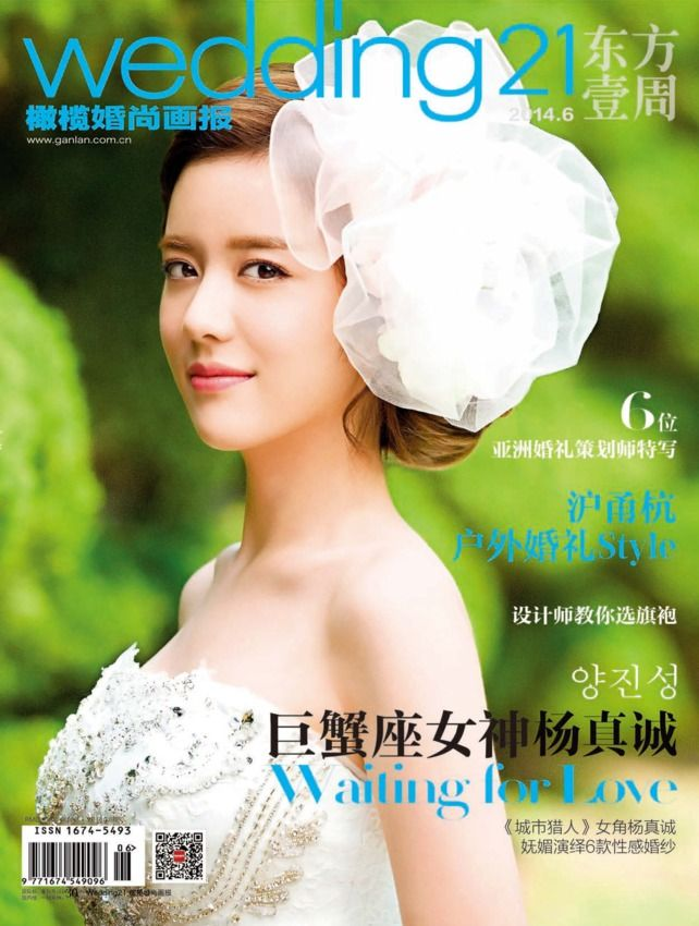 Wedding 21 Chinese edition  Magazine