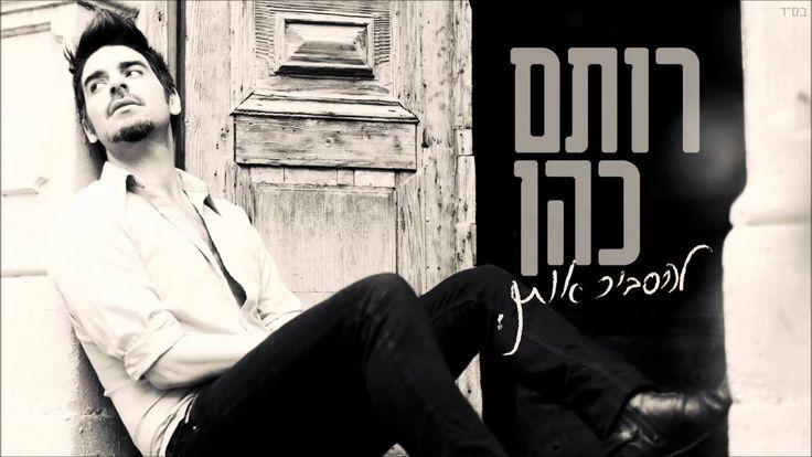 רותם כהן - להסביר אותך | Rotem Cohen - Explaining you