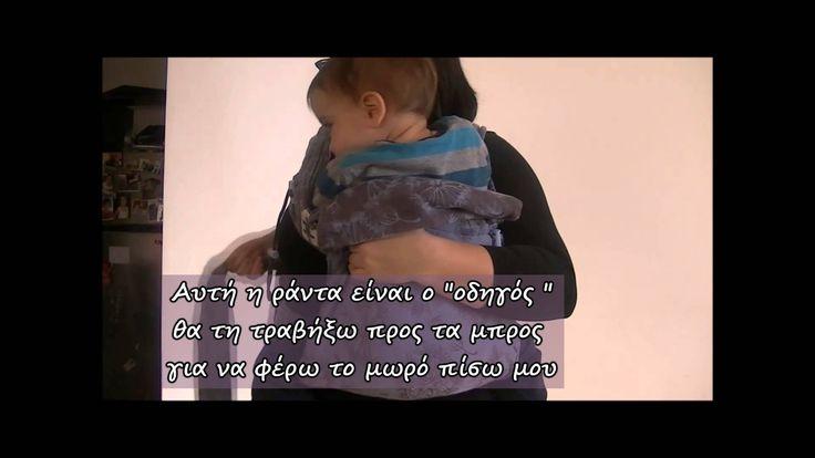 Ευκολος τρόπος να βάλω το μωρό στη πλάτη μου με το hop tye  mei tai