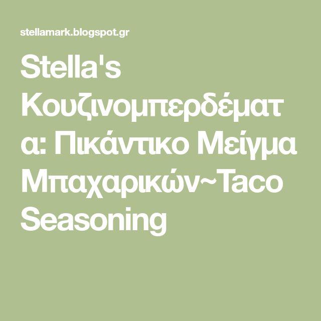 Stella's Κουζινομπερδέματα: Πικάντικο Μείγμα Μπαχαρικών~Taco Seasoning