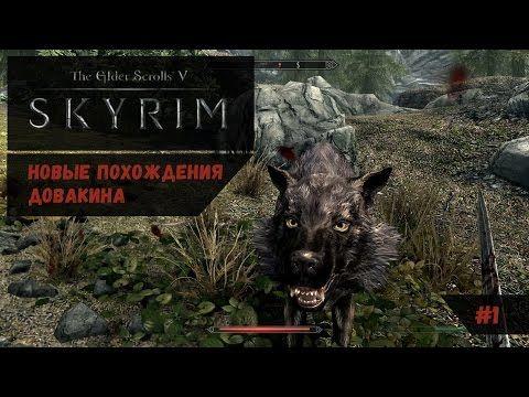 The Elder Scrolls V: Skyrim Special Edition #1 - Новые приключения Довакина Прохождение на русском - YouTube