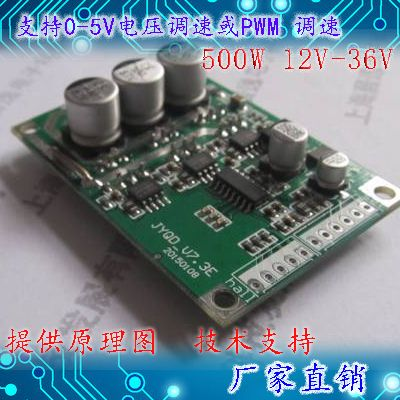 Habitat Yat electronic JY01 the Hall brushless motor brushless motor drive…