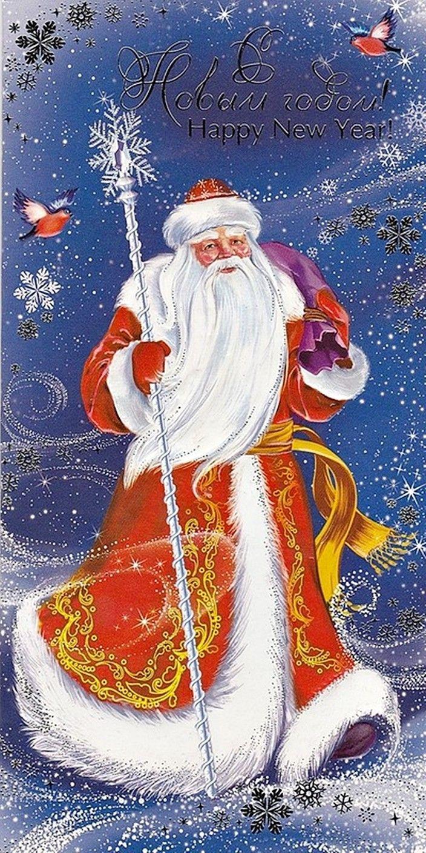 Дед мороз открытка с новым годом