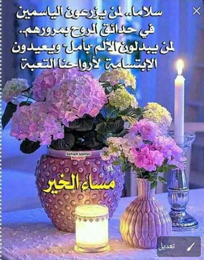 Pin By Khulood Om Hamoudy On مساء الخير Good Morning Arabic Evening Quotes Good Evening