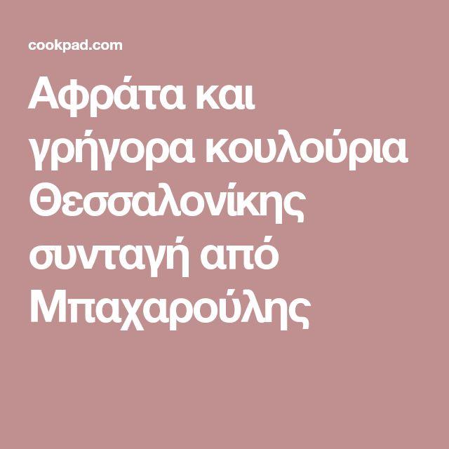 Αφράτα και γρήγορα κουλούρια Θεσσαλονίκης συνταγή από Μπαχαρούλης
