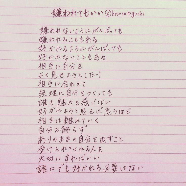 『#嫌われてもいい』✒ #そのままでいい #田口久人 #日本語 #文字 #ポエム #言葉 #良い言葉 #写真撮ってる人と繋がりたい #手書きツイート #手書き #手書き部 #writing #thewriter #the #draw #drawing #instagood #instalike #girl #followme #instagramjapan #hisatotaguchi #followalways #instadaily #likeforlike #poem #Japanese