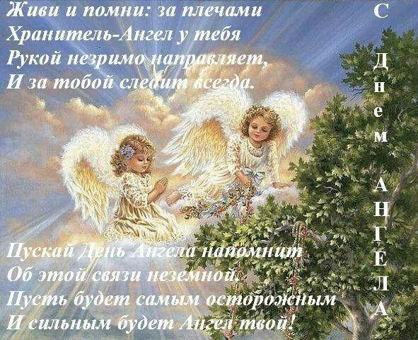поздравление на свадьбу про три ангела хранителя денал появился очень