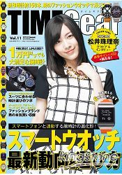TIME Gear  手錶型錄  Vol.11,TIME Gear(タイムギア)Vol.11,出版社:交通times,訂購 雜誌 今回の表紙はSKE48の松井珠理奈さん!!今回のタイムギアは、AKB48とSEK48を兼任で大活躍する松井珠理奈さんを表紙とグラビアに起用。超人気アイドルならではのフレッシュかつキュートな雰囲気で、新...