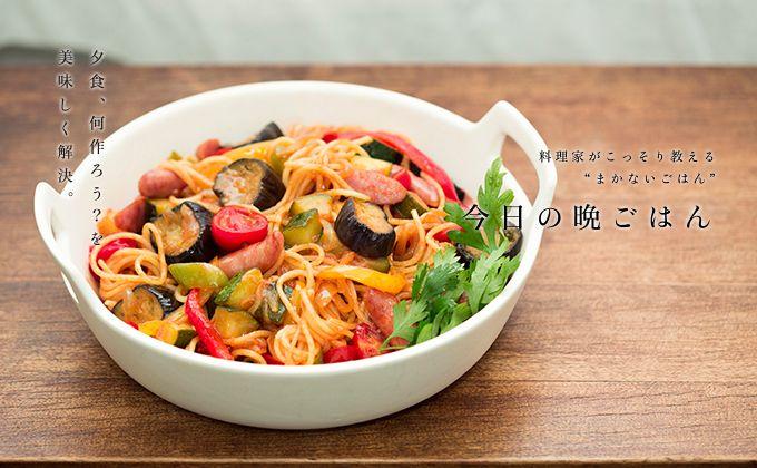 野菜たっぷりナポリタン by ナガタユイ こちらをチェック>> http://www.kurashijouzu.jp/2013/09/recipe-075/