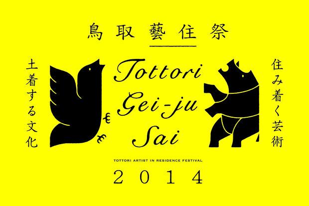 #Poster Graphic Design 今年の秋、鳥取にて「鳥取藝住祭2014」を開催。国内外から約30組のアーティストを招聘し、県内8地域…