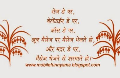 MOBILE FUNNY SMS: HAPPY MOTHERS DAY FUNNY MOTHERS DAY, HAPPY MOTHERS DAY QUOTES, LATEST MOTHERS DAY, MOTHERS DAY FLOWERS, MOTHERS DAY PHOTOS, MOTHERS DAY SMS, MOTHERS DAY SMS IN HINDI, MOTHERS DAY STATUS, NEW FRESH MOTHERS DAY