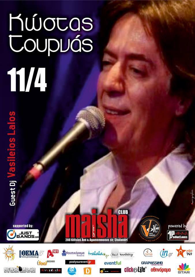 Διαγωνισμός του VoiceWebRadio με δώρο δύο διπλές προσκλήσεις για τον Κώστα Τουρνά & το MAISHA CLUB | Διαγωνισμοί με Δώρα 2014 - diagonismoidwra.gr