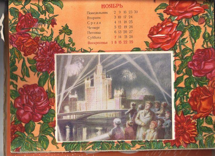 Awesome vintage Russian calendar art here!kid_book_museum: Детский календарь на 1953 год